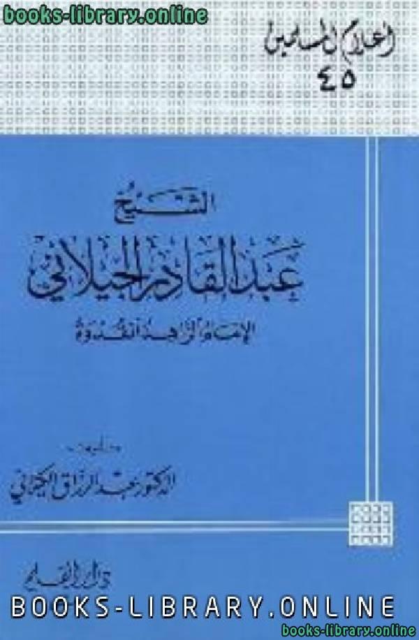 ❞ كتاب الشيخ عبد القادر الجيلاني الإمام الزاهد القدوة ❝  ⏤ عبد الرزاق الكيلاني