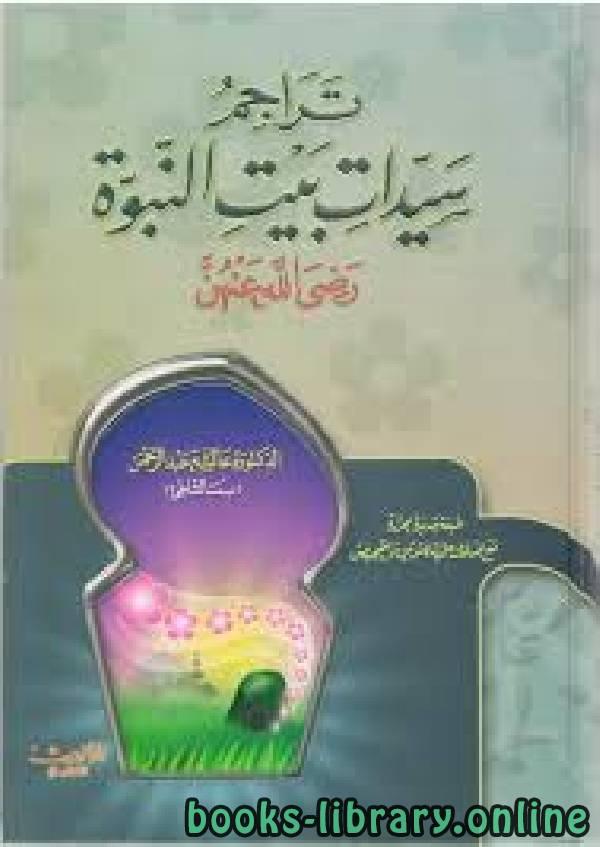 ❞ كتاب تراجم سيدات بيت النبوة رضي الله عنهن ❝  ⏤ عائشة بنت عبد الرحمن بنت الشاطيء