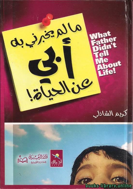 ❞ كتاب مالم يخبرني به أبي عن الحياة ❝  ⏤ كريم الشاذلى