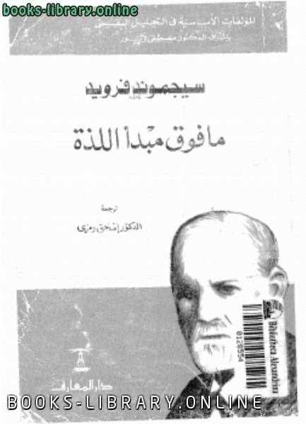 ❞ كتاب ما فوق مبدأ اللذة ❝  ⏤ سيجموند  فرويد