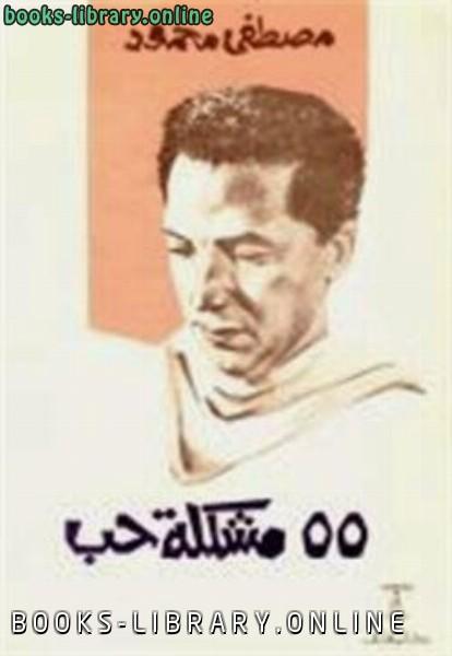 ❞ كتاب 55 مشكلة حب ❝  ⏤ مصطفى محمود