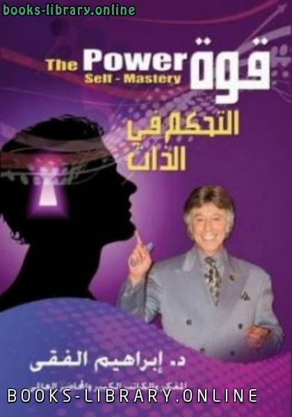 ❞ كتاب قوة التحكم فى الذات  د.الفقي ❝  ⏤ إبراهيم الفقي