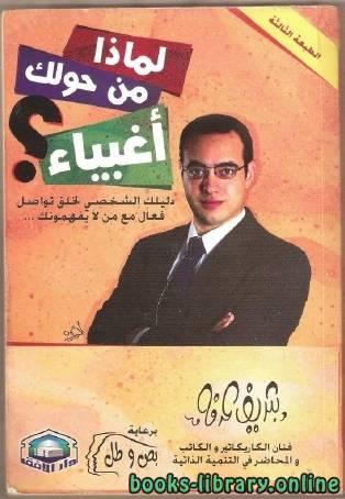 ❞ كتاب لماذا من حولك أغبياء شريف عرفة ❝  ⏤ د.شريف عرفة