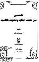 ❞ كتاب فلسطين بين حقيقة اليهود وأكذوبة التلمود ❝  ⏤ أحمد سالم رحال