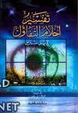❞ كتاب تفسير أحلام التفاؤل ❝  ⏤ محمد بن سيرين