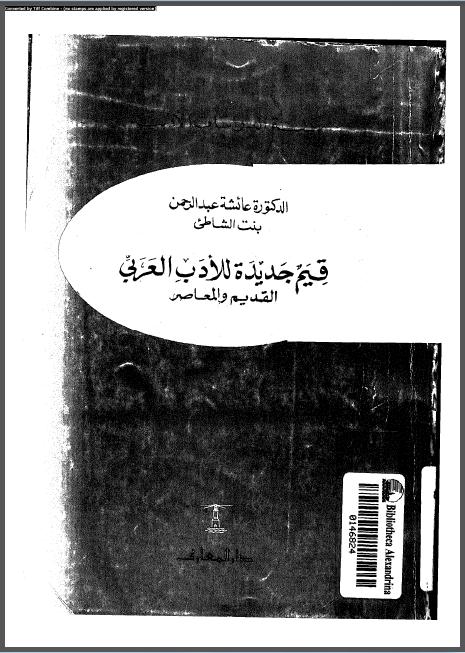 ❞ كتاب قيم جديدة للأدب العربي القديم والمعاصر ❝  ⏤ عائشة بنت عبد الرحمن بنت الشاطيء