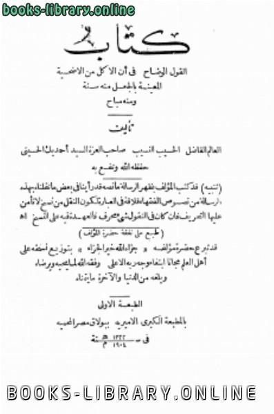 ❞ كتاب القول الوضاح في أن الأكل من الأضحية المعينة بالجعل منه سنة ومنه مباح ❝  ⏤ أحمد الحسيني