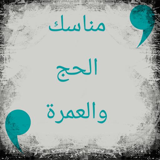 ❞ كتاب مناسك الحج والعمرة لأبن قيم الجوزية ❝  ⏤ محمد ابن قيم الجوزية