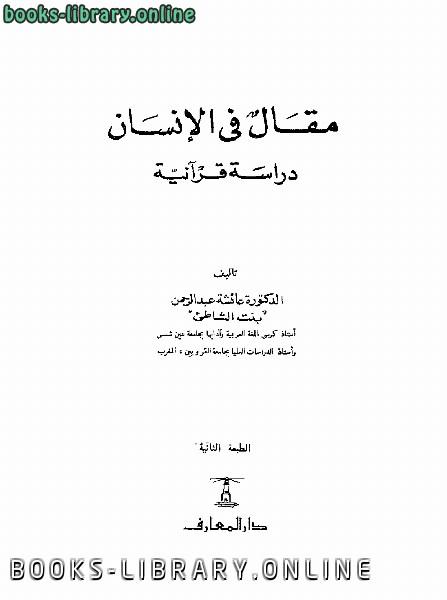 مقال في الإنسان دراسة قرآنية