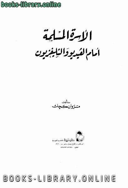 ❞ كتاب الأسرة المسلمة أمام الفيديو والتليفزيون  ❝  ⏤ مروان كجك