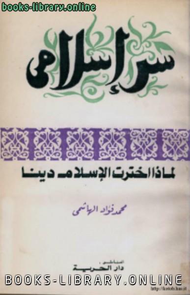 ❞ كتاب سر إسلامى ❝  ⏤ د. محمد فؤاد الهاشمى