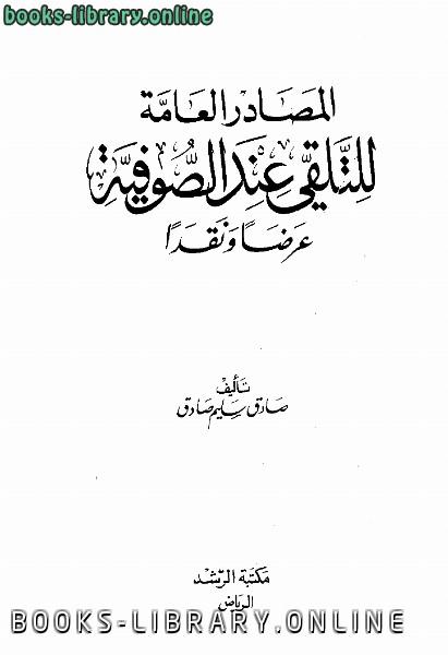 ❞ كتاب المصادر العامة للتلقي عند الصوفية عرضاً ونقداً ❝  ⏤ صادق سليم صادق