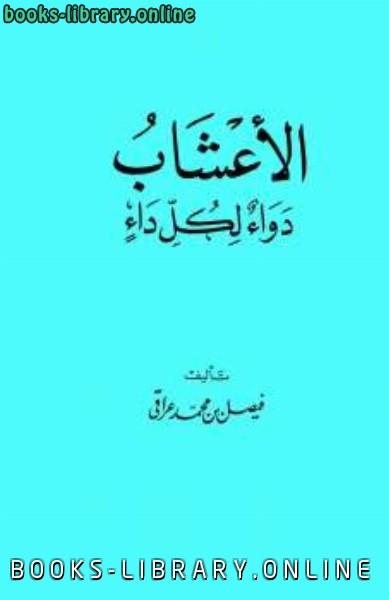 ❞ كتاب الأعشاب دواء لكل داء ❝  ⏤ فيصل بن محمد عراقى