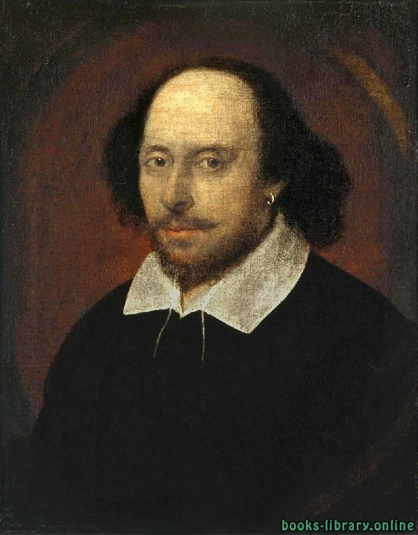 كتب وليم شكسبير
