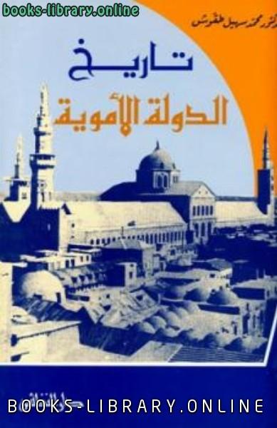 ❞ كتاب تاريخ الدولة الأموية ❝  ⏤ محمد سهيل طقوش