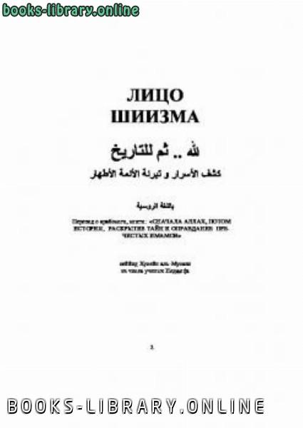 ❞ كتاب ЛИЦО ШИИЗМА ❝  ⏤ سيد حسين الموسوى