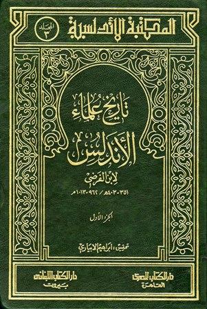❞ كتاب تاريخ علماء الأندلس ❝  ⏤ عبد الله بن محمد ابن الفرضي أبو الوليد