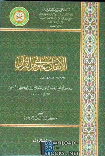 ❞ كتاب الإتقان في علوم القرآن (ط. المجمع) ❝  ⏤ جلال الدين عبد الرحمن السيوطي