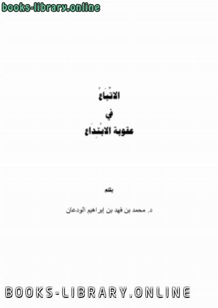 ❞ كتاب الاتباع في عقوبة الابتداع ❝  ⏤ د.محمد بن فهد بن إبراهيم الودعان