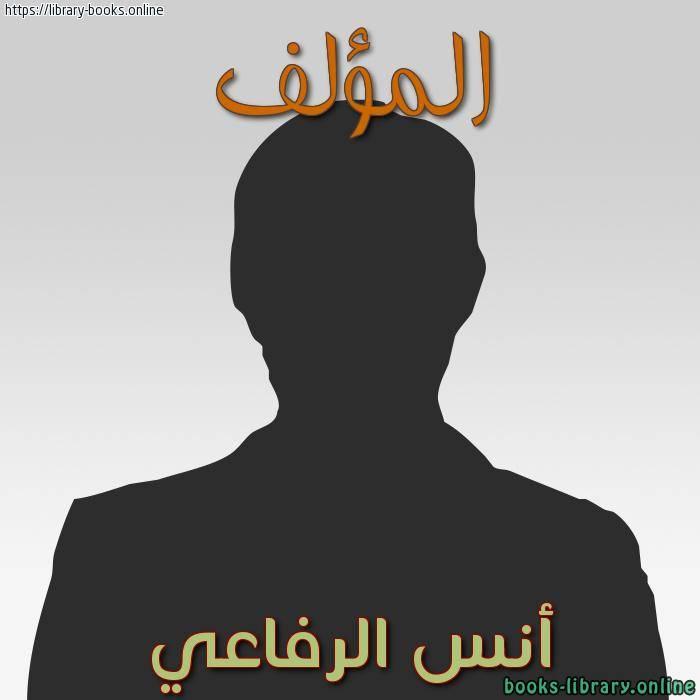 كتب أنس الرفاعي