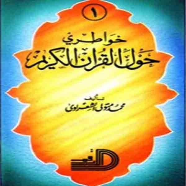 ❞ كتاب خواطري حول القرآن الكريم (تفسير الشعراوي)(الجزء الثاني) ❝  ⏤ محمد متولي الشعراوي