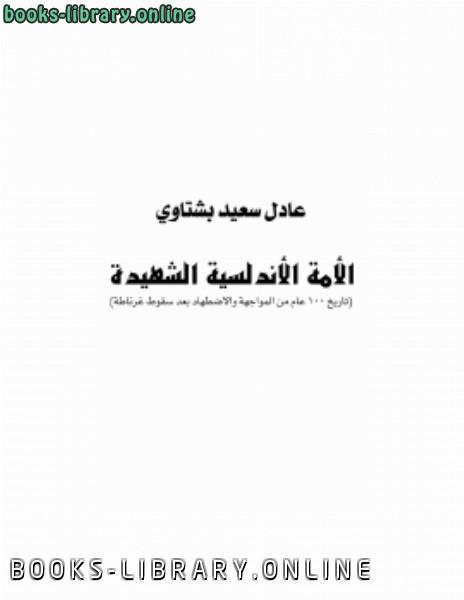 ❞ كتاب الأمة الأندلسية الشهيدة ❝  ⏤ عادل سعيد بشتاوي