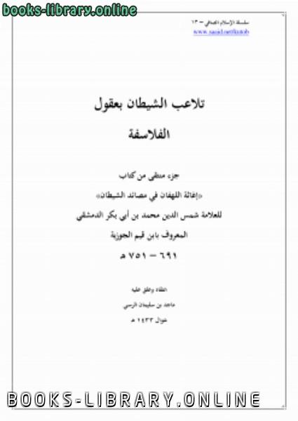 ❞ كتاب  تلاعب الشيطان بعقول الفلاسفة (سلسلة الإسلام الصافي (13) ) ❝  ⏤ ماجد بن سليمان الرسي
