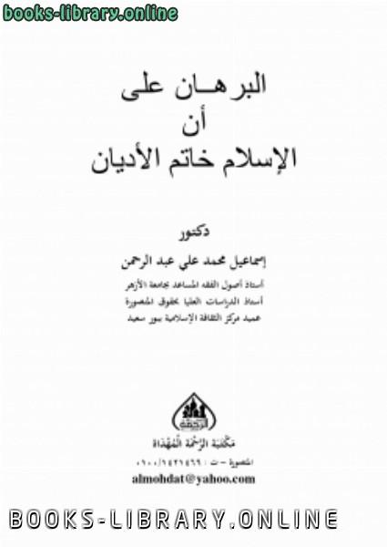 ❞ كتاب البرهان على أن الإسلام خاتم الأديان ❝  ⏤ د.إسماعيل محمد علي عبدالرحمن