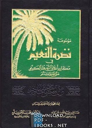 ❞ كتاب الزهد والرقائق (ابن المبارك) (ط دار المعراج) ❝  ⏤ عبد الله بن المبارك المروزي