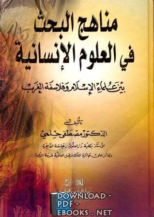 ❞ كتاب مناهج البحث في العلوم الإنسانية بين علماء الإسلام وفلاسفة الغرب ❝  ⏤ مصطفي حلمي