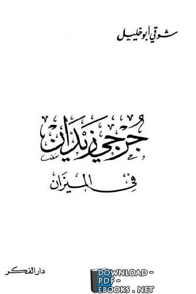 ❞ كتاب جرجي زيدان في الميزان ❝  ⏤ شوقي أبو خليل
