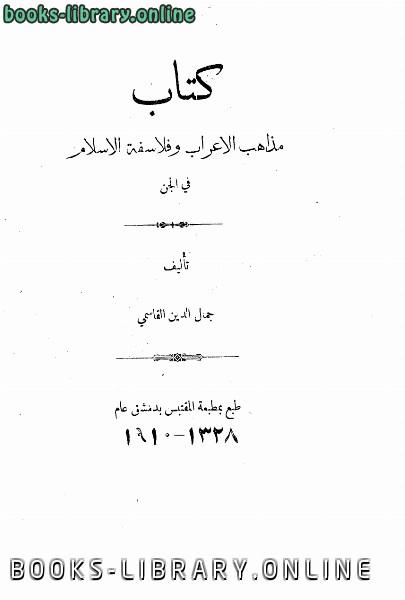 ❞ كتاب مذاهب الأعراب وفلاسفة الإسلام في الجن ط المقتبس ❝  ⏤ جمال الدين القاسمي