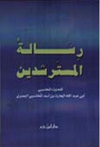 ❞ كتاب رسالة المسترشدين ❝  ⏤ الحارث بن أسد المحاسبي أبو عبد الله