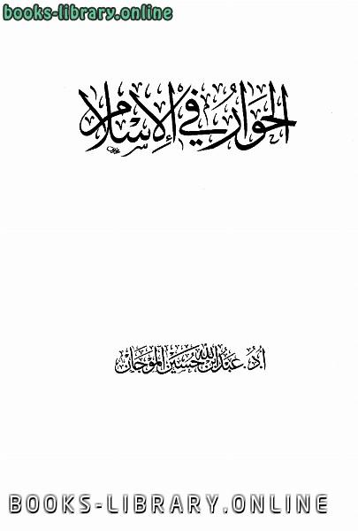 ❞ كتاب الحوار في الإسلام ❝  ⏤ د. عبد الله بن حسين الموجان