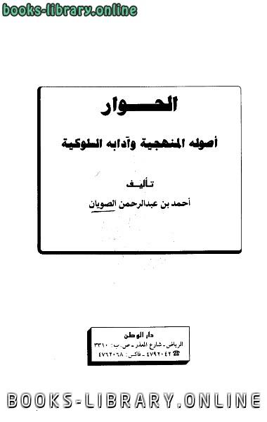❞ كتاب الحوار أصوله المنهجية وآدابه السلوكية ❝  ⏤ أحمد بن عبد الرحمن الصويان