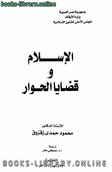 ❞ كتاب الإسلام وقضايا الحوار ❝  ⏤ محمود حمدى زقزوق