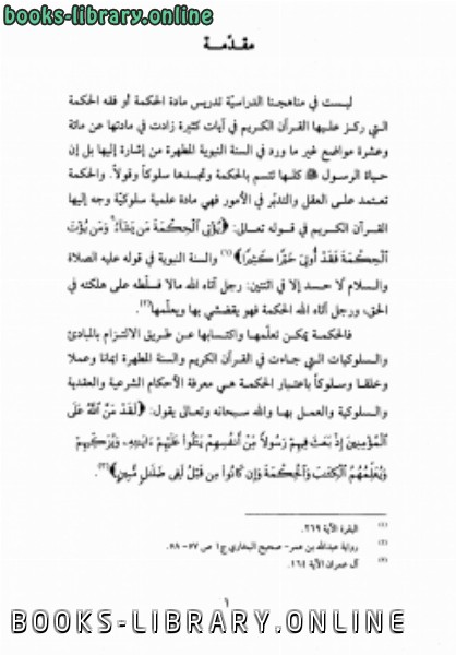 ❞ كتاب الحكمة والحوار علاقة تبادلية ❝  ⏤ عباس محجوب