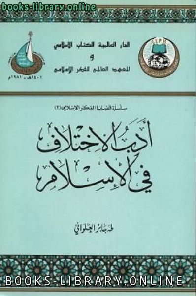 ❞ كتاب أدب الإختلاف في الإسلام ❝  ⏤ طه جابر العلواني