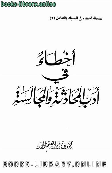❞ كتاب أخطاء في أدب المحادثة والمجالسة ❝  ⏤ محمد بن ابراهيم الحمد