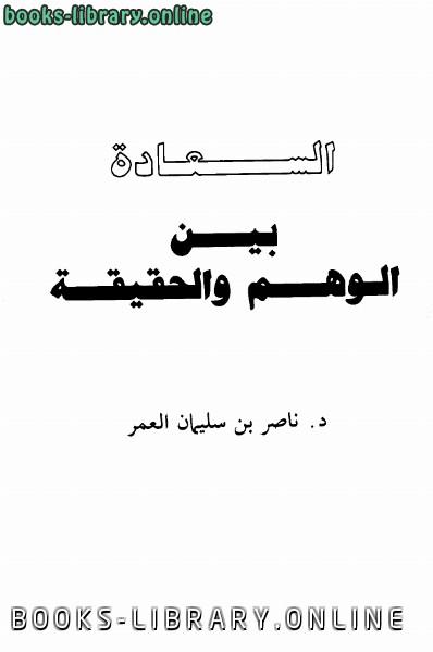 ❞ كتاب السعادة بين الوهم والحقيقة ❝  ⏤ ناصر بن سليمان العمر