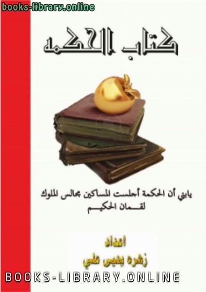 ❞ كتاب الحكمه _ زهره يحيى علي ❝  ⏤ زهره يحيى علي