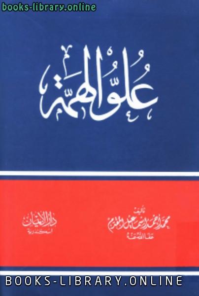 ❞ كتاب علو الهمة ❝  ⏤ محمد بن أحمد بن إسماعيل المقدم