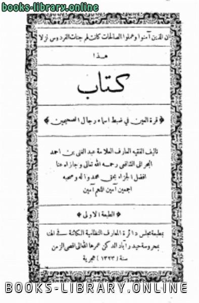 ❞ كتاب قرة العينين في ضبط أسماء رجال الصحيحين ❝  ⏤ عبد الغني بن أحمد البحراني الشافعي