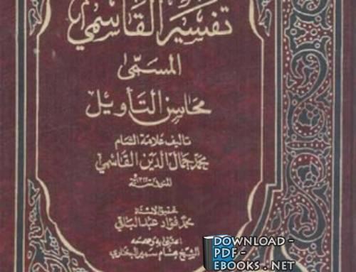 ❞ كتاب تفسير القاسمي (محاسن التأويل) ❝  ⏤ محمد جمال الدين القاسمي