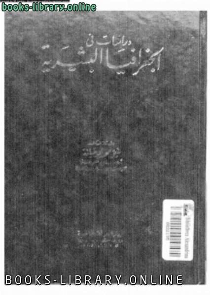 ❞ كتاب دراسات فى الجغرافيا البشرية ❝  ⏤ د. فتحى محمد أبو عيانة
