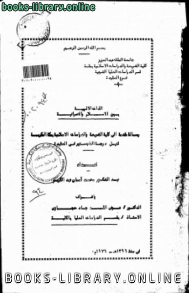 ❞ كتاب الذات الإلهية بين الإسلام والنصرانية ❝  ⏤ د. عبد الشكور بن محمد العروسي