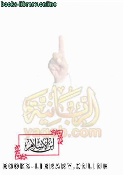 ابن الإسلام منهج متكامل في الشريعة للمبتدئين ج2 (العقيدة والفقه)