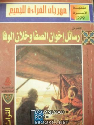 ❞ كتاب المختار من رسائل إخوان الصفا و خلان الوفا ❝  ⏤ اخوان الصفا
