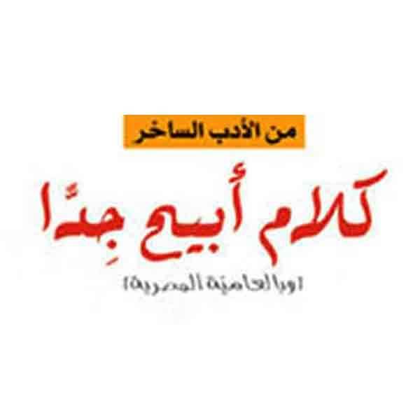 ❞ كتاب كلام ابيح جداّ ❝  ⏤ يوسف معاطي