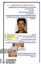❞ كتاب كيفية تعديل وتنظيف و تحسين الصور في الفوتوشوب ❝  ⏤ ياسين الحميري